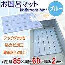 お風呂マットブルー約60×85cm【マット・バスマット】OFM-85BLNT武田コーポレーション