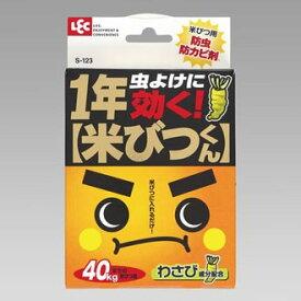 【送料込】 1年米びつくん(米びつ用防虫・防カビ剤) レック (LEC)