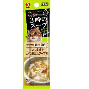 【送料込】 3時のスープ しらす添え かつおだしフープ風 100g