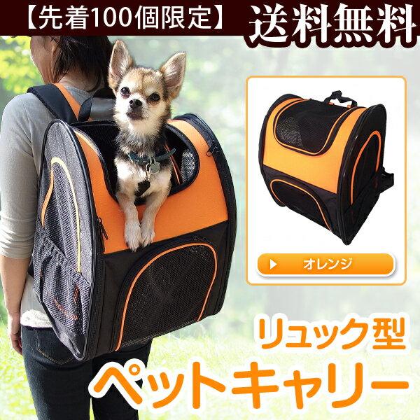 リュック型ペットキャリー オレンジ DCC1501【あす楽】