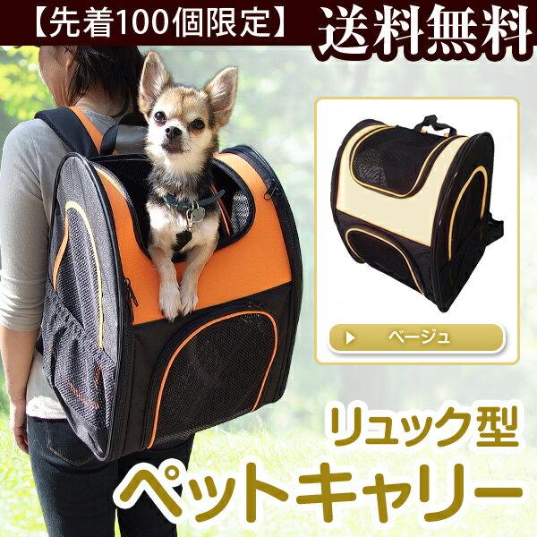リュック型ペットキャリー ベージュ DCC1501【あす楽】