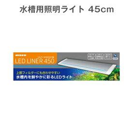 【キャッシュレス5%還元】 【送料無料】ニッソー LEDライナー450 シルバー 水槽用照明ライト 45cm