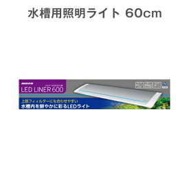【キャッシュレス5%還元】 【送料無料】ニッソー LEDライナー600 シルバー 水槽用照明ライト 60cm