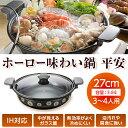 ホーロー味わい鍋 平安 HA−H27 27cm 3〜4人用