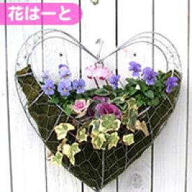 【花ハートセット】[※FMP04-40Gハートかばん]ハート型 ハンギングバスケット 壁掛け鉢