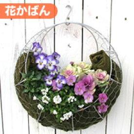 【花かばんセット】[※FMP02-35Gかばん]丸型 ハンギングバスケット 作成キット