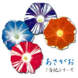 【セール】あさがお ご当地シリーズ 3.5号