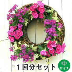 [1回分]中サイズ リース セット 花苗で作る ハンギングリース 壁掛け 鉢(カゴ中1+水苔+専用土が1回分)