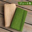 【ハンギングバスケット用】ジュート布(グリーン)麻布