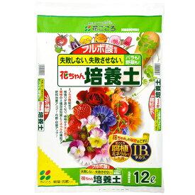 花ごころ フルボ酸配合 花ちゃん培養土 12L[3袋以上同梱不可・送料計算対象外]