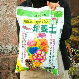 花ごころ 花ちゃん 培養土 ab 12L[3袋以上同梱不可・送料計算対象外]