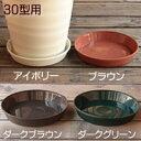 【受け皿】フレグラープレート30型 10号鉢 用 受皿