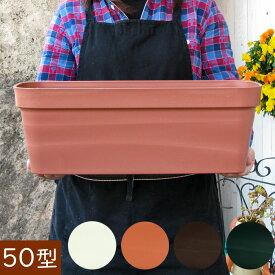 フレグラー プランター 長方形 [50型] 花 野菜 コンテナ 鉢