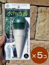 【お得】自動 給水器「水やり当番」(Lサイズ)×5コセット