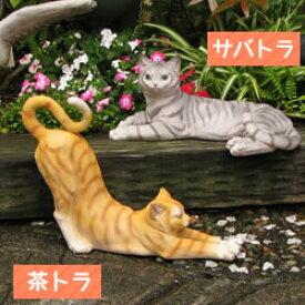 【同梱不可】猫 置物 ガーデン キャット オーナメント【送料計算対象外】
