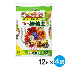 【同梱不可】[ケース販売]花ごころ フルボ酸配合 花ちゃん培養土【12L×4袋セット】【送料計算対象外】
