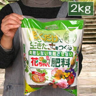 Flower-Chan hanagokoro organic fertilizer
