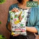 有機肥料 花ちゃんプレミオ【500g】花ごころ