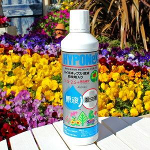 【液肥 殺虫剤 兼用】ハイポネックス原液 殺虫剤入り 450ml