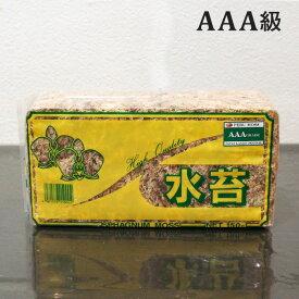 ペルー産 AAA級 高級 水苔 150g[通常のA級より上位グレード品]ギャザリング用