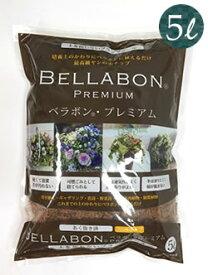 【新型 培養土】ベラボン・プレミアム5L