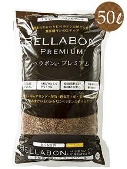 [送料無料]【培養土 替わり】お徳用 業務用 ベラボン・プレミアム50L