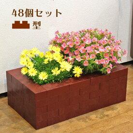 【送料無料】大型ブロック シムブロック(凸型 レンガ 巨大 ブロック 48個セット)