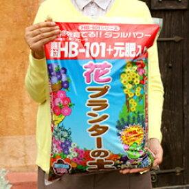 【顆粒HB-101+元肥入り】花 プランターの土 12L(培養土) 福袋 2021