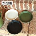 グロウプレート 24型 8号鉢 用 受皿