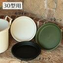 グロウプレート 30型 10号鉢 用 受皿