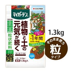 マイガーデン粒状肥料徳用1.3kg入 緩効性肥料 元肥 追肥