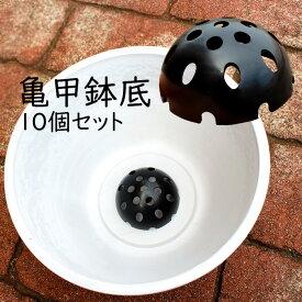鉢底ネット 通気性改善 亀甲鉢底 10個入