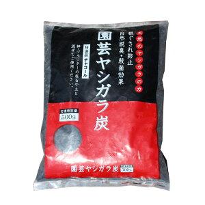 土壌改良材 園芸ヤシガラ炭 500g