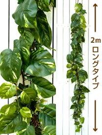 [送料無料]【造花観葉】ポトスミックスガーランド200cm(A41489-051A)