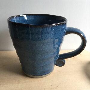 窯元直売 マグカップくるくる取手 直送 美濃焼 藍色 日本製 なまこ ブルー 青色 珈琲 コーヒー コーヒータイム たっぷりサイズ 和食器 古民家 渋め