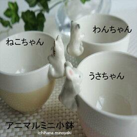 ねこちゃん わんちゃん うさちゃん アニマル ミニ小鉢 窯元直送 猫グッズ ねこ好き ねこマニア 犬 猫 兎 小鉢 ヨーグルトカップ 可愛い 癒し