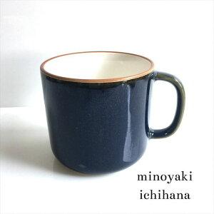 窯元直売 藍色 軽い マグカップ  美濃焼  珈琲 コーヒータイム 普段使い 持ちやすい メイドインジャパン お茶 マグ カップ 磁器 なまこ 北欧ブルー