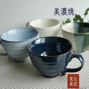 スープカップ 窯元直送 直売 食器  和風 古民家 磁器 織部 なまこ 藍色 白均窯 水色 白 白斑点 和モダン