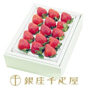 [12月上旬よりお届け]銀座千疋屋特選 苺とちおとめ12〜15個入[ギフト][内祝い]