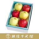 銀座千疋屋特選つがるりんご・トキりんご詰合せ[ギフト][内祝い]