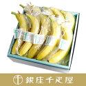 銀座千疋屋特選オーガニックバナナ10本入