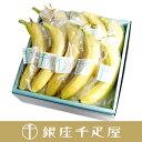 銀座千疋屋特選 バナナ10本入 [ギフト][内祝い]