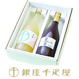銀座千疋屋オリジナル果汁2本入り(自由に組み合わせ) : 千疋屋 フルーツ ギフト 内祝い お中元