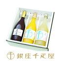 オリジナル果汁3本入り(自由に組み合わせ)