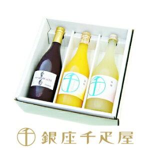 銀座千疋屋オリジナル果汁3本入り(自由に組み合わせ): 千疋屋 フルーツ ギフト 内祝い お歳暮