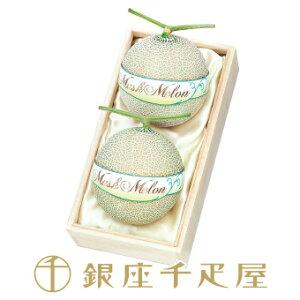 銀座千疋屋特選 マスクメロン(桐箱) 2個入[各約1.4kg〜] : 千疋屋 フルーツ ギフト 内祝い