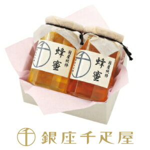 銀座千疋屋オリジナルはちみつ詰合せ2本入り[お年賀][ギフト][内祝い]