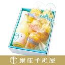 [お中元]銀座千疋屋特選 果実ゼリー・オリジナル果汁詰合せ ランキングお取り寄せ