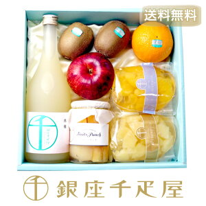 送料無料 銀座千疋屋特選 果物・食料品詰合せ : 千疋屋 フルーツ ギフト 内祝い クリスマス お歳暮