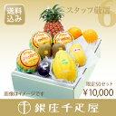 [送料込み]銀座千疋屋特選 【スタッフ厳選】季節の果物詰合せ【6月】